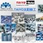 供应TAIYO太阳铁工10H-2/10H-6低压液压油缸 供应太阳铁工液压油缸 型号可选可定制 日本原装进口