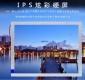 8寸IPS HE080IA-01D 1024X768工控液晶屏充电桩用显示器套件