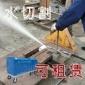 出租便携式小型水刀切割机高压水刀整机防爆专业切割油罐化学容器