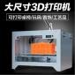 杜芬牌3D打印机 精密珠宝 饰3D打印机 DLP 饰树脂 手指购物网